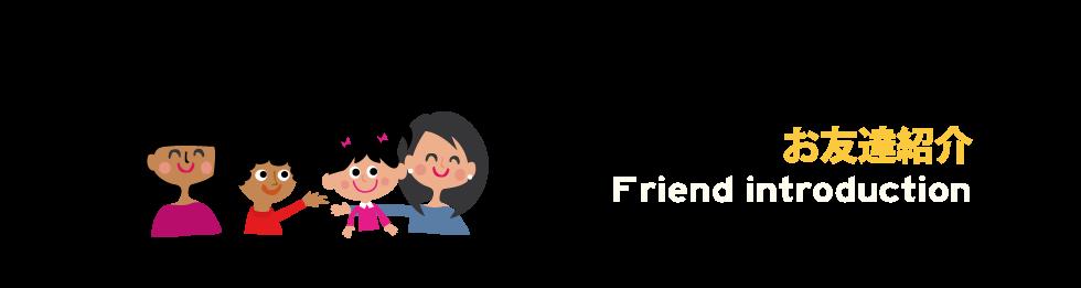 お友達紹介