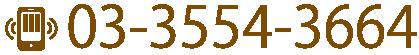 03-3554-3664