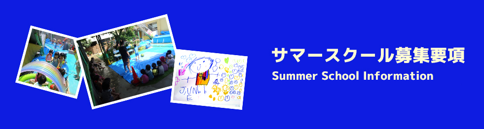 summerschool_img
